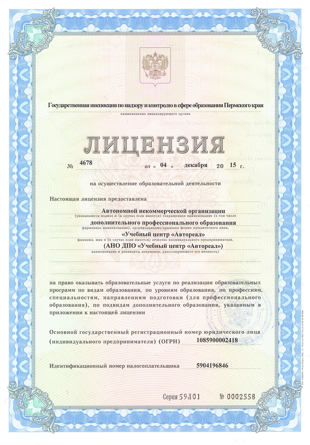 Лицензия для проведения обучения ура
